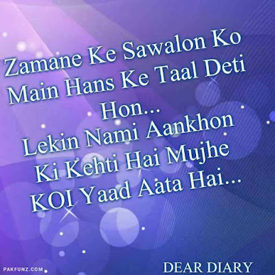dear diary urdu poetry, love quotes, thoughts and silent words 33
