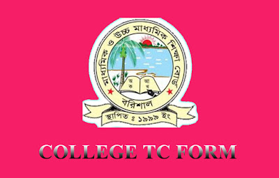 Barisal Board College Transfer Form  (TC FORM) | XI XII College Transfer Form