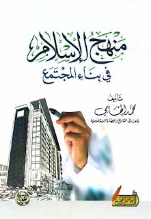 كتاب منهج الإسلام في بناء المجتمع | محمد إلهامي | كتاب pdf