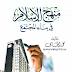كتاب منهج الإسلام في بناء المجتمع pdf محمد إلهامي