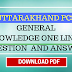 Uttarakhand PCS General Knowledge One Liner  Question  And Answer