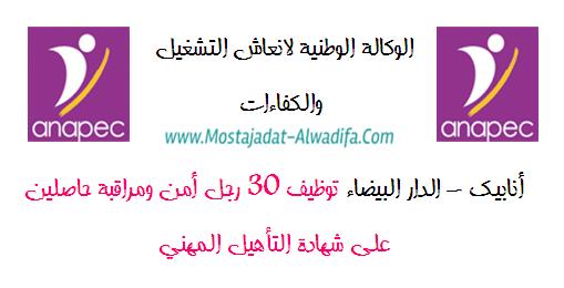أنابيك - الدار البيضاء توظيف 30 رجل أمن ومراقبة حاصلين على شهادة التأهيل المهني