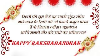 Raksha Bandhan Shayari For Brother