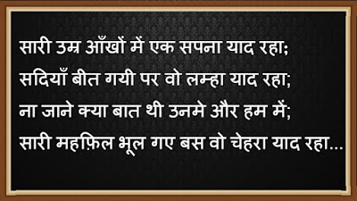 Image Of Love Shayari