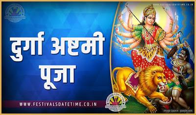 2019 दुर्गा अष्टमी पूजा तारीख व समय, 2019 दुर्गा अष्टमी त्यौहार समय सूची व कैलेंडर