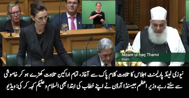 Alquran Dibacakan Saat Rapat Parlemen Selandia Baru
