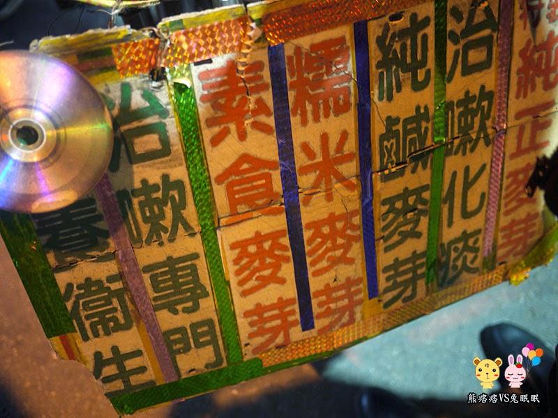 P1220423 - 台中古早味│沿途叫賣賣到逢甲夜市的古早味麥芽糖