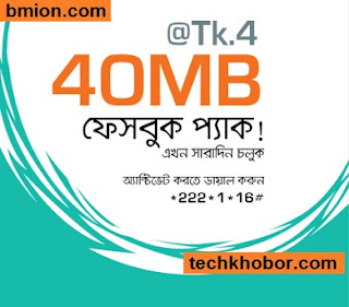 Banglalink-Facebook-Pack-40MB-4Tk