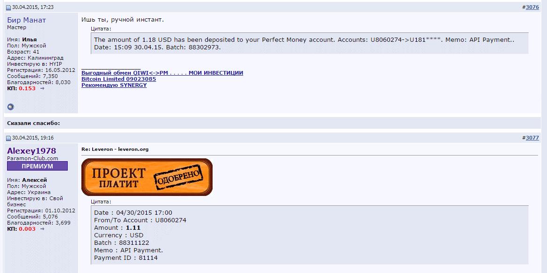 Отзывы о Leveron ДУ 2