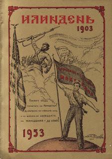 Илинден 1903