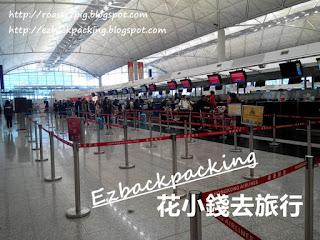 香港航空櫃位