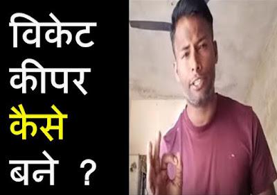 Wicket Keeping Tips In Hindi | विकेटकीपर कैसे बने ?
