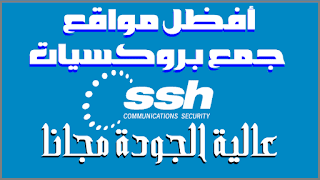 أكبر قائمة مجانية لبروكسيات ssh
