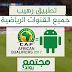تطبيق رهيب لمشاهدة جميع القنوات الرياضية المشفرة ( شاهد كأس افريقيا2017 من خلال هاتفك مجانا )