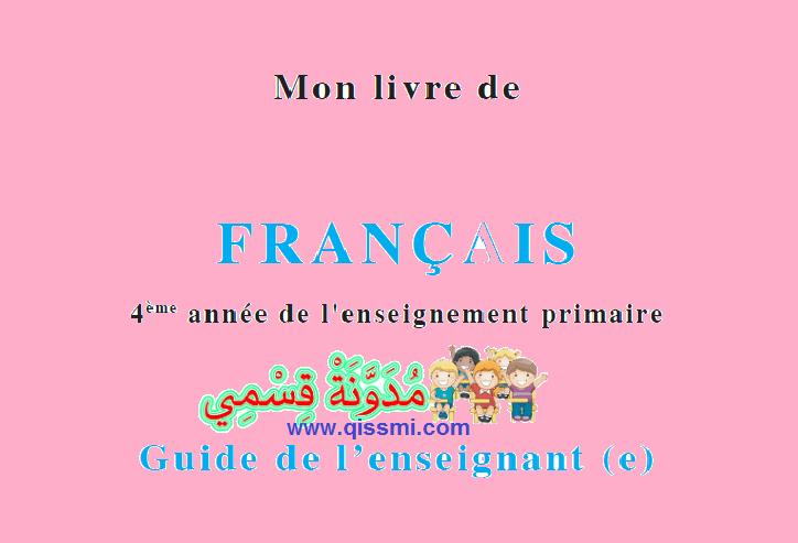 دليل الأستاذ لمرجع Mon livre de français للمستوى الرابع ابتدائي وفق المنهاج الجديد