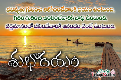 inspiring-good-morning-telugu-quotes-greetings-ecards-wishes-hd-wallpapers
