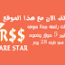 شرح موقع revsharestar لتقاسم الأرباح مع طريقة شراء الاسهم + إثبات الدفع