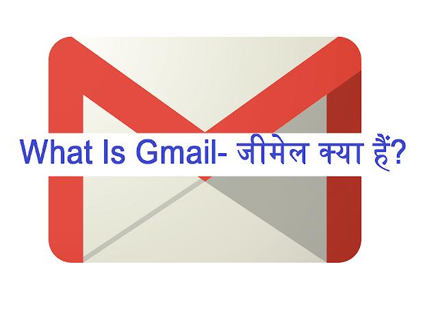 What Is Gmail Account | जी मेल क्या हैं?