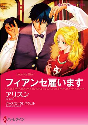 [Manga] フィアンセ雇います [Fianse Yatoimasu] Raw Download
