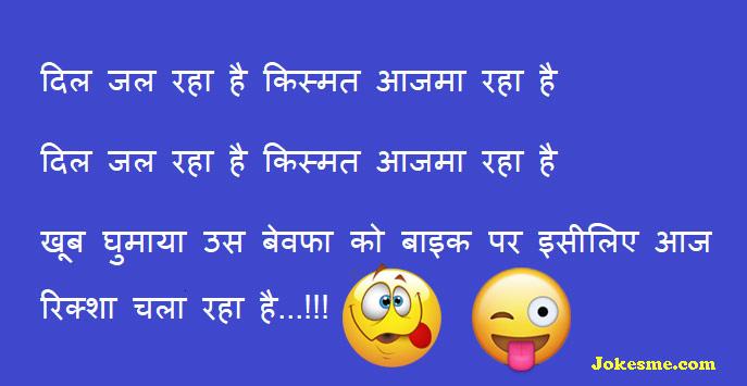 दिल जल रहा है Hindi funny shayari