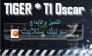 فلاشة تايجر TIGER T1 oscar  الاصلية