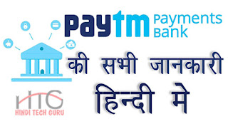 Paytm Payment Bank ki Puri Jankari Hindi Me