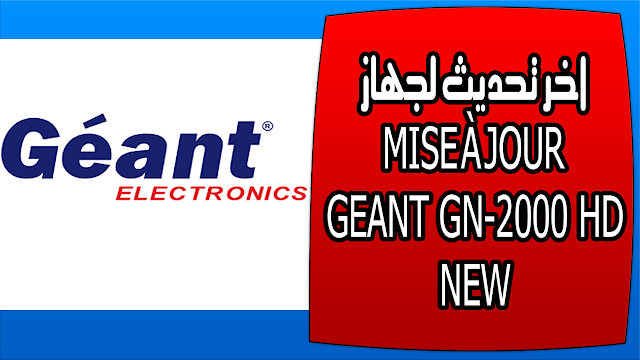 اخر تحديث لجهاز MISE À JOUR GEANT GN-2000 HD NEW