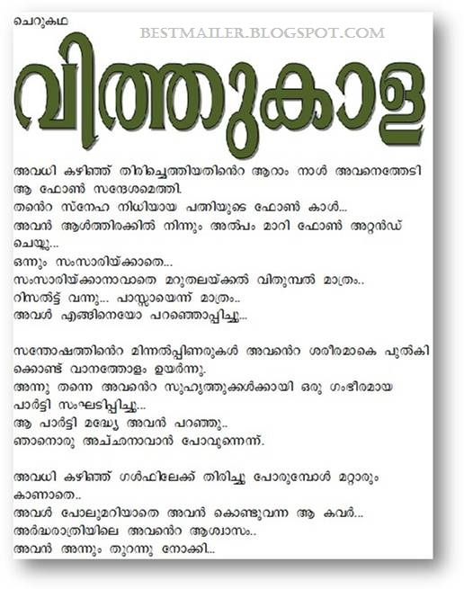 Malayalam Email Forwards-New Uploads-1246
