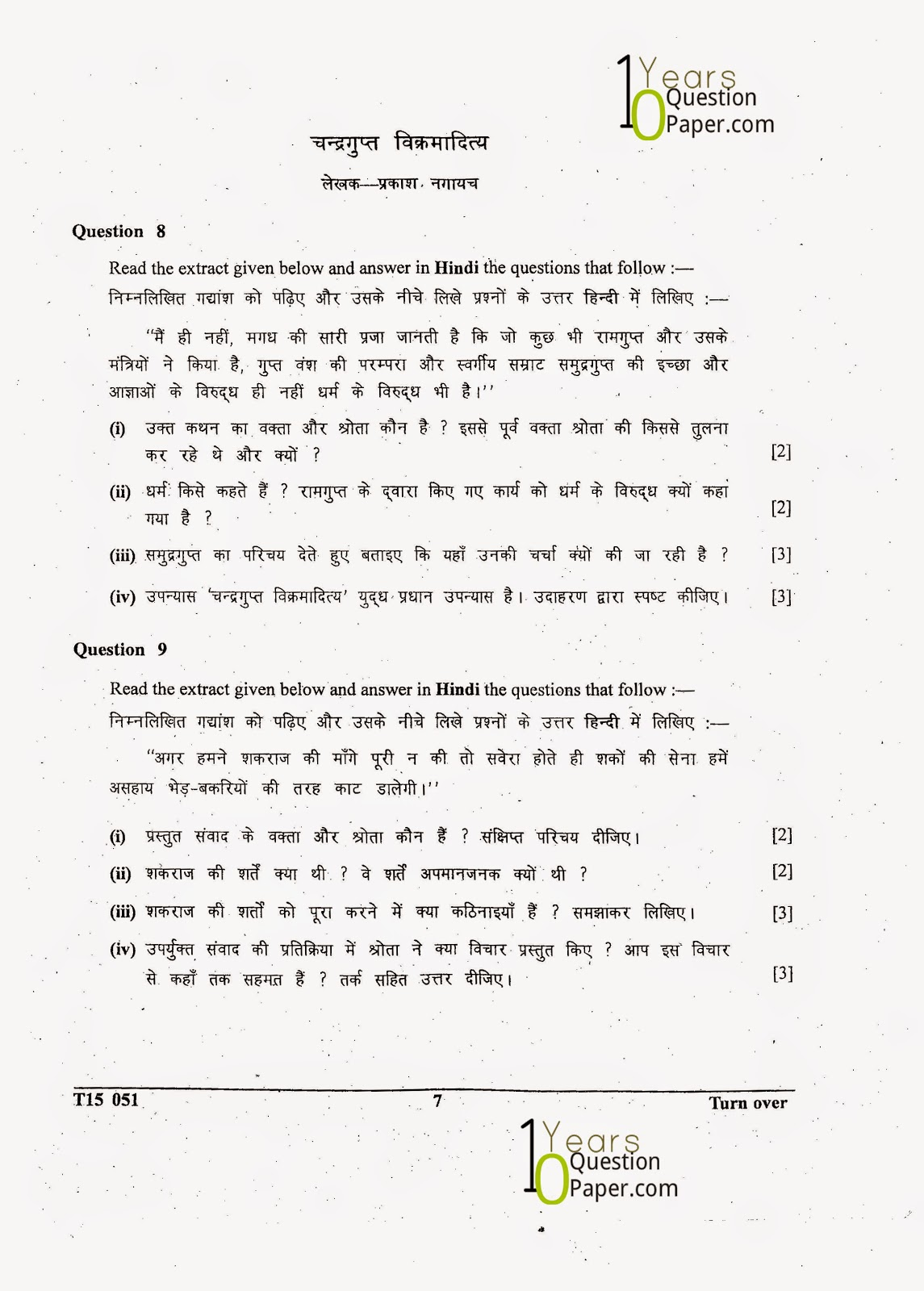 Icse Question Paper