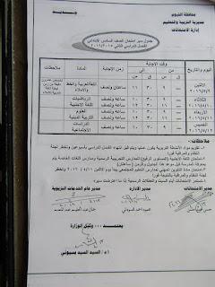 جدوال امتحانات اخر العام 2016 محافظة الفيوم بعد التعديل 12961469_10204879240141227_2540587569971518247_n
