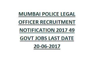 MUMBAI POLICE LEGAL OFFICER RECRUITMENT NOTIFICATION 2017 49 GOVT JOBS LAST DATE 20-06-2017
