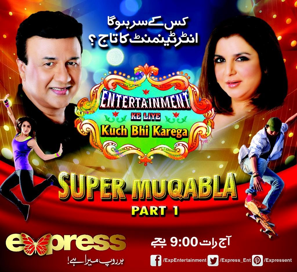 Super Muqabla Part 1, Entertainment Ke Liye Kuch Bhi Karega