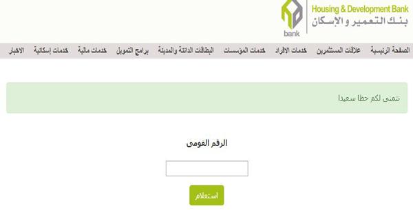 بنك الأسكان والتعمير كشوف اسماء قرعة سكن مصر 2018 اعرف اسمك من هنا