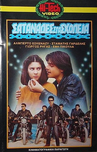 Satanades sta sxoleia - Σαταναδες στα σχολεια (1982) ταινιες online seires xrysoi greek subs