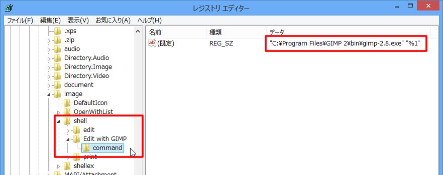 Win8でGIMP2.8をコンテキストメニューに追加 -5