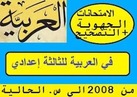 امتحانات جهوية الثالثة اعدادي مادة اللغة العربية+التصحيح متنوعة من 2008 الى السنة الحالية
