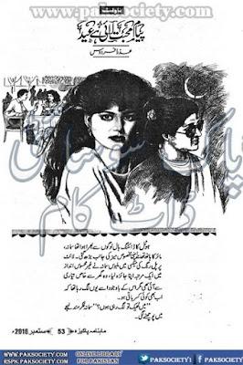 Piyam e mohabbat lai hai eid novel by Azra Firdos pdf