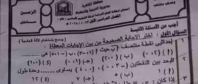 امتحان الهندسة لمحافظة القاهرة بالاجابات للشهادة الإعدادية ترم أول 2018