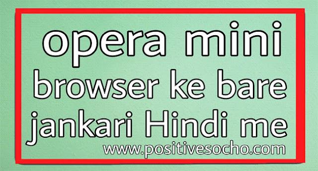opera mini browser ki jankari