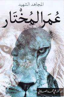 حمل كتاب المجاهد الشهيد عمر المختار - علي الصلابي