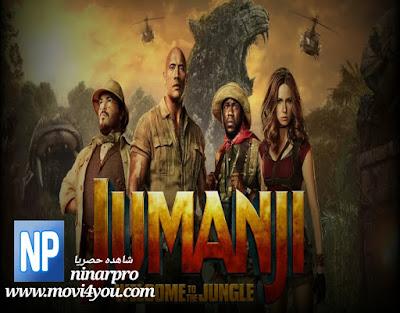 مشاهدة فيلم Jumanji: Welcome to the Jungle 2017  مترجم كامل