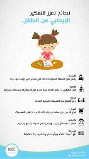 نصائح تعزز التفكير الايجابي عند الطفل