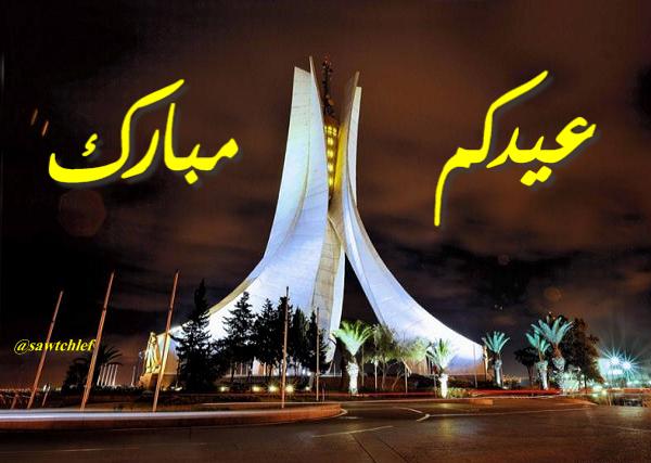 رسميا ثبوت رؤية هلال العيد بالجزائر