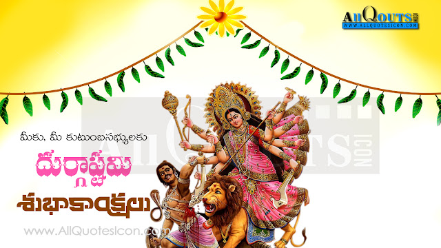 sri mahishasura mardini,siddhidatri mata navaratri nineth day information in telugu,sri mahishasura mardini,siddhidatri mata pardhanalu in telugu,sri mahishasura mardini,siddhidatri matapoems in telugu,durga devi kavithalu wishes in telugu, Durga Sharannavaratri, Navaratri, Hindu goddess durga maa images wallpapers pictures quotes poems in telugu,sri mahishasura mardini mata at vijayawada navaratri nineth day information in telugu,siddhidatri mata at srisailam navaratri ninth day information in telugu,sri mahishasura mardini,siddhidatri mata navaratri nineth day information in telugu,durga devi stotram
