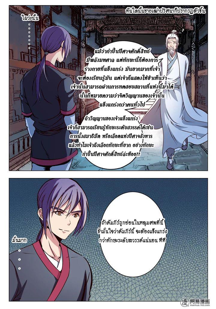 Bailian Chengshen - หน้า 11