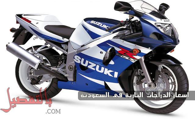 اسعار الدراجات النارية في السعودية سوزوكي 2018