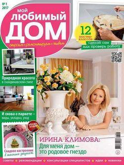 Читать онлайн журнал<br>Мой любимый дом (№1 январь-февраль 2017)<br>или скачать журнал бесплатно
