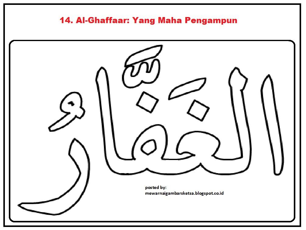mewarnai+gambar+sketsa+kaligrafi+asmaul+husna+14+al
