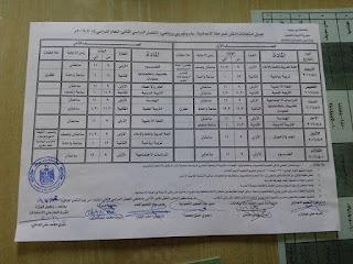 جدوال امتحانات اخر العام 2016 محافظة بنى سويف بعد التعديل 12938101_1138070916204034_8088153618080673301_n
