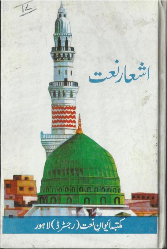 AShaar-e-Naat Urrdu Naats PDF Book by Raja Rasheed Mahmood